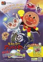 Soreike! Anpanman: Sukue! Kokorin to kiseki no hoshi - 11 x 17 Movie Poster - Japanese Style A
