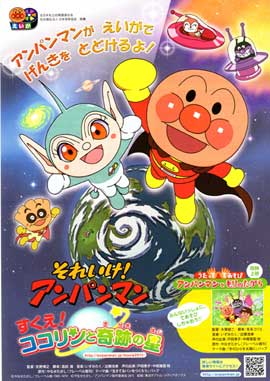 Soreike! Anpanman: Sukue! Kokorin to kiseki no hoshi - 27 x 40 Movie Poster - Japanese Style A