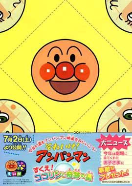 Soreike! Anpanman: Sukue! Kokorin to kiseki no hoshi - 27 x 40 Movie Poster - Japanese Style B