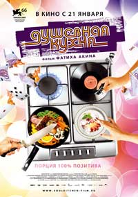 Soul Kitchen - 11 x 17 Movie Poster - Russian Style B