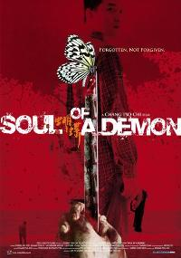 Soul of a Demon - 11 x 17 Movie Poster - Style A