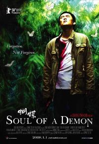 Soul of a Demon - 11 x 17 Movie Poster - Style B