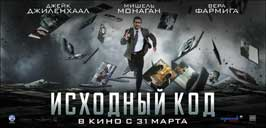 Source Code - 20 x 40 Movie Poster - Russian Style A