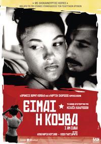 Soy Kuba/Ya Kuba - 11 x 17 Movie Poster - Greek Style A