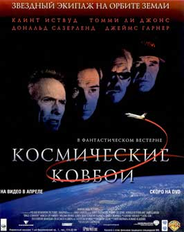 Space Cowboys - 11 x 17 Movie Poster - Russian Style A
