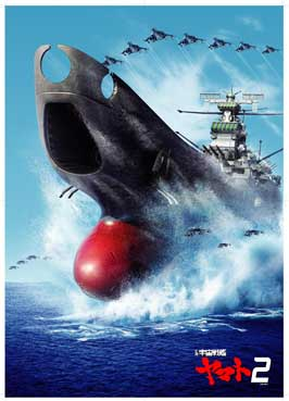 Space Cruiser Yamato 2 - 27 x 40 Movie Poster - Japanese Style A