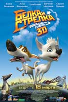 Space Dogs 3D - 27 x 40 Movie Poster - Russian Style A