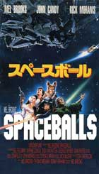 Spaceballs - 11 x 17 Movie Poster - Japanese Style A