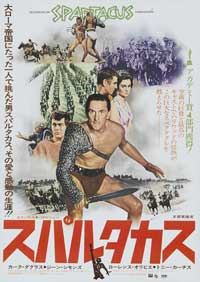 Spartacus - 11 x 17 Movie Poster - Japanese Style A