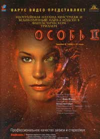 Species 2 - 11 x 17 Movie Poster - Russian Style A