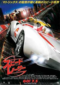 Speed Racer - 11 x 17 Movie Poster - Japanese Style A