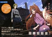 Spice and Wolf (TV) - 11 x 17 Movie Poster - Japanese Style A