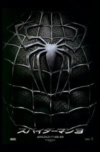 Spider-Man 3 - 11 x 17 Movie Poster - Japanese Style B