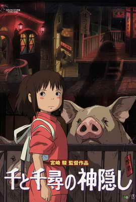 Spirited Away - 27 x 40 Movie Poster - Japanese Style A