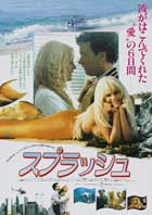 Splash - 27 x 40 Movie Poster - Japanese Style A