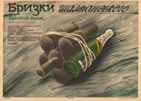 Splashes of Champagne - 27 x 40 Movie Poster - Russian Style A