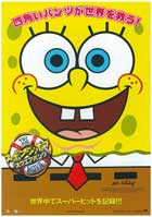 SpongeBob SquarePants - 11 x 17 Movie Poster - Japanese Style A