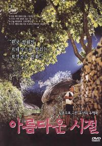 Spring in My Hometown - 11 x 17 Movie Poster - Korean Style A