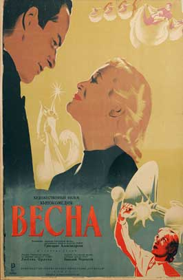 Spring - 11 x 17 Movie Poster - Russian Style A