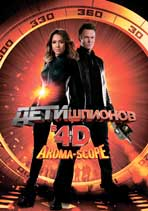 Spy Kids 4: All the Time in the World - 27 x 40 Movie Poster - Russian Style B