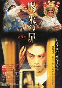 Stage Door - 27 x 40 Movie Poster - Japanese Style A
