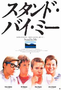 Stand by Me - 27 x 40 Movie Poster - Japanese Style A