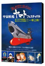 Star Blazers - Quest for Iscandar (TV) - 11 x 17 Movie Poster - Japanese Style A - Museum Wrapped Canvas