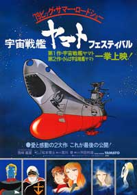 Star Blazers - Quest for Iscandar (TV) - 11 x 17 Movie Poster - Japanese Style A