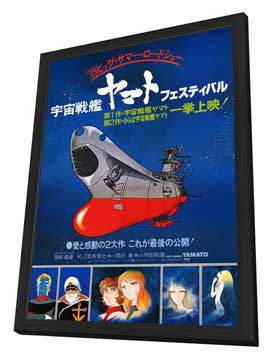 Star Blazers - Quest for Iscandar (TV) - 11 x 17 Movie Poster - Japanese Style A - in Deluxe Wood Frame