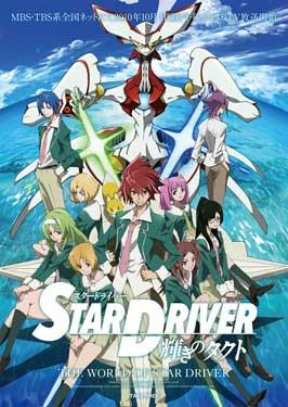 Star Driver: Kagayaki no Takuto - 11 x 17 Movie Poster - Japanese Style A