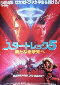 Star Trek 5: The Final Frontier - 11 x 17 Movie Poster - Japanese Style A