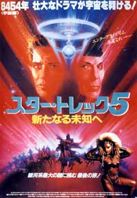 Star Trek 5: The Final Frontier - 27 x 40 Movie Poster - Japanese Style A