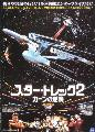 Star Trek: The Wrath of Khan - 11 x 17 Movie Poster - Japanese Style A