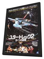 Star Trek: The Wrath of Khan - 27 x 40 Movie Poster - Japanese Style A - in Deluxe Wood Frame
