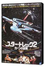 Star Trek: The Wrath of Khan - 27 x 40 Movie Poster - Japanese Style A - Museum Wrapped Canvas