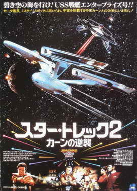 Star Trek: The Wrath of Khan - 27 x 40 Movie Poster - Japanese Style A