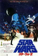 Star Wars - 27 x 40 Movie Poster - Japanese Style A