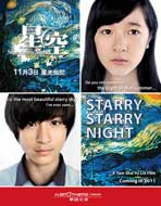 Starry Starry Night - 22 x 28 Movie Poster - Japanese Style A