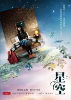 Starry Starry Night - 11 x 17 Movie Poster - Chinese Style A