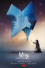 Starry Starry Night - 11 x 17 Movie Poster - Chinese Style B
