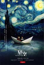 Starry Starry Night - 11 x 17 Movie Poster - Chinese Style C