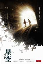 Starry Starry Night - 11 x 17 Movie Poster - Chinese Style D