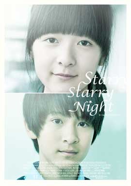 Starry Starry Night - 11 x 17 Movie Poster - Japanese Style B