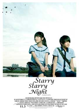 Starry Starry Night - 11 x 17 Movie Poster - Japanese Style C