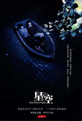 Starry Starry Night - 11 x 17 Movie Poster - Chinese Style F