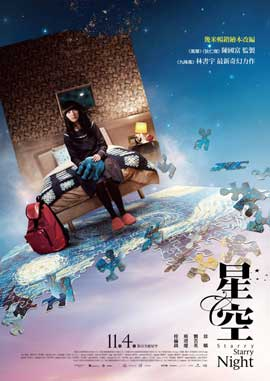 Starry Starry Night - 11 x 17 Movie Poster - Taiwanese Style B