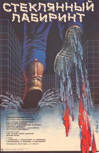 Steklyannyi Labyrinth - 11 x 17 Movie Poster - Russian Style A