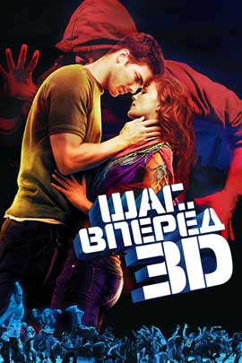 Step Up 3-D - 27 x 40 Movie Poster - Russian Style A