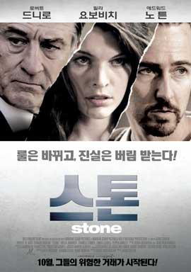 Stone - 11 x 17 Movie Poster - Korean Style A