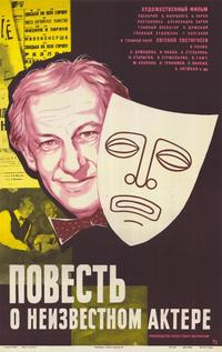 Story of an Unknown Actor - 11 x 17 Movie Poster - Russian Style A